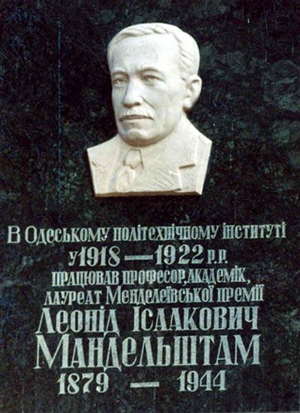 Картинки по запросу Леонид Мандельштам