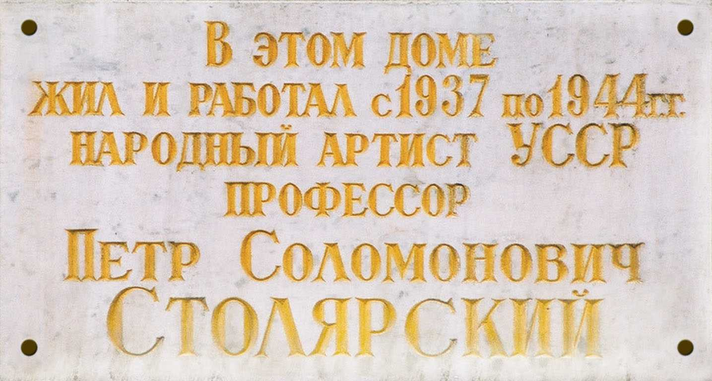 Картинки по запросу петр соломонович столярский